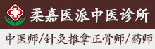 柔嘉医派中医诊所招聘信息