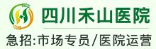 四川禾山医院管理有限公司