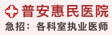 普安惠民医院招聘信息