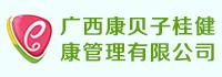 广西康贝子桂健康管理有限公司