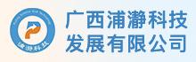 广西浦�s科技发展有限公司