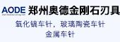 郑州市奥德金刚石刃具有限公司