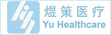 上海煜策门诊部有限公司