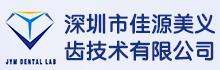 深圳市佳源美义齿技术有限公司
