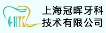 上海冠晖牙科技术有限公司
