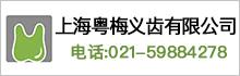 上海粤梅义齿有限公司