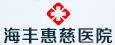海丰惠慈医院招聘信息
