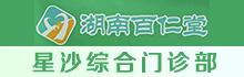 湖南百仁堂医疗科技有限公司星沙综合门诊部