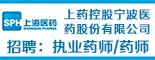 上药控股宁波医药股份有限公司