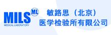 敏路思(北京)医学检验所有限公司