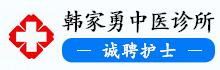 两江新区韩家勇中医诊所