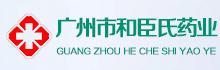 广州市和臣氏药业有限公司
