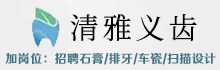 涿州市清雅义齿制作有限公司