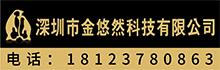 深圳市金悠然科技有限公司