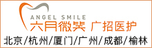 杭州萧山六月微笑口腔门诊部