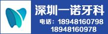 深圳市一诺牙科技术有限公司