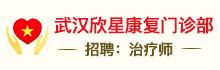 武汉欣星康复门诊部有限公司
