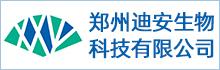 郑州迪安生物科技有限公司