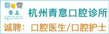 杭州青意口腔诊所杭州青意口腔诊所