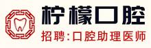 北京柠檬口腔门诊部北京柠檬口腔门诊部