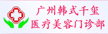 广州韩式千玺医疗美容门诊部