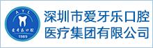 深圳市爱牙乐口腔医疗集团有限公司