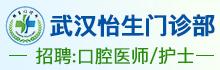 武汉怡生医疗管理有限公司