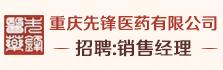 重庆先锋医药有限公司
