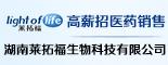 湖南莱拓福生物科技有限公司