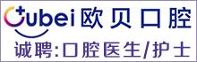 内蒙古欧贝医疗服务有限责任公司