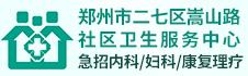 郑州市二七区嵩山路社区卫生服务中心