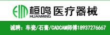 河南桓鸣医疗器械贸易有限公司