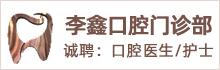 东莞市大岭山李鑫口腔门诊部