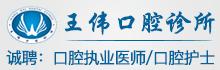 王伟口腔诊所王伟口腔诊所