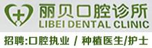 杭州秋平健康管理有限公司丽贝口腔诊所