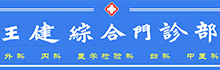 河北雄县王健综合门诊部