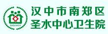 汉中市南郑区圣水中心卫生院