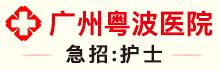广州市粤波医院(有限合伙)