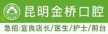昆明市五华区金桥口腔诊所