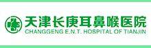 天津河北长庚耳鼻喉医院有限公司