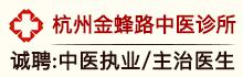 杭州熠达健康管理有限公司金蜂路中医诊所