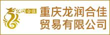 重庆龙润合佳贸易有限公司