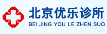 北京优乐诊所有限公司