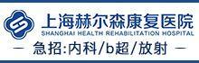 上海赫尔森康复医院招聘