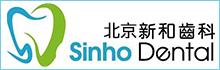 北京新和齿科口腔门诊部