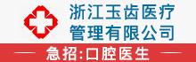 浙江玉齿医疗管理有限公司
