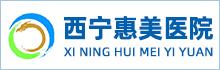 西宁惠美医院招聘信息