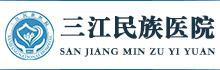 三江民族医院招聘信息