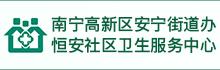 南宁高新区安宁街道办恒安社区卫生服务中心