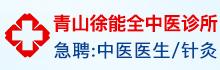武汉青山徐能全中医诊所